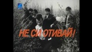 Не Си Отивай С Филип Трифонов 1975 Целият Филм Версия Б Tv Rip Бнт Свят