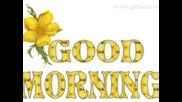 добро утро! добро утро!