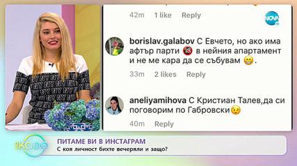 """Пламен Манасиев: За настроението с компанията - """"На кафе"""" (04.02.2020)"""