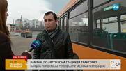 Неизвестни счупиха стъкло на автобус, докато в него има пътници