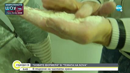 """""""Темата на NOVA"""" в аванс: """"Новите фермери"""""""
