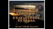 Златни Хитове на Българската Музика - 1 част