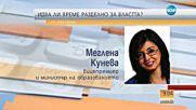 Кунева: Реформаторският блок подкрепя правителството