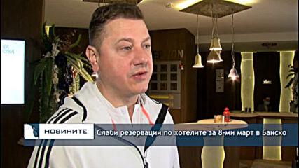 Слаби резервации по хотелите за 8-ми март в Банско