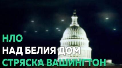 Вашингтон полудя заради НЛО