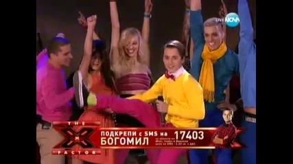 Богомил Бонев - Mamma Mia - X Factor