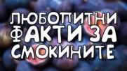 Любопитни факти за смокините