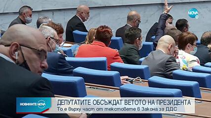 Депутатите обсъждат ветото на Радев върху текстове от Закона за ДДС