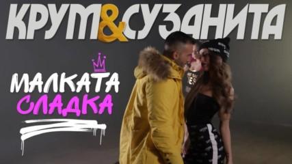 КРУМ и СУЗАНИТА - МАЛКАТА СЛАДКА