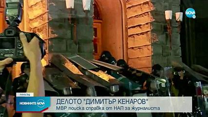 МВР е поискало данъчна проверка на журналиста Димитър Кенаров