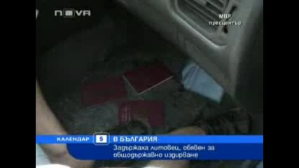 Заловиха сериен убиец в България