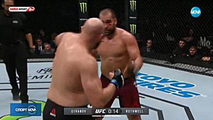 Благой Иванов - Багата с победа в UFC