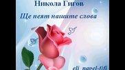 Никола Гигов - Ще пеят нашите слова