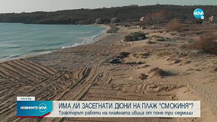 """Има ли разрушени дюни край плаж """"Смокиня"""""""