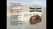 Никола Бадев - Кажи Райне, Кажи Душо