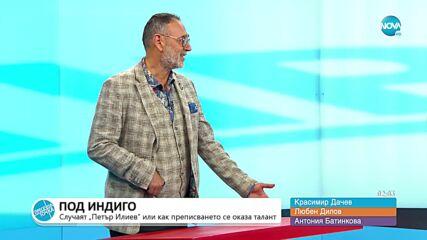 """""""Пресечна точка"""": За минималната работна заплата, случаят """"Петър Илиев"""" и заседналият кораб"""