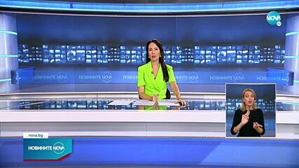 Новините на NOVA (22.10.2021 - късна емисия)