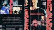 Сблъсък (синхронен екип, войс-овър дублаж на видеокасета от Проксима Ентертейнмънт) (запис)
