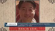 В Нидерландия задържаха китайски наркобос, сравняван с Ел Чапо