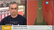 """Цонко Цонев и неговата книга """"Кметълски истории"""""""