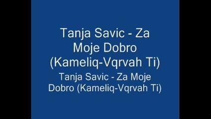 Tanja Savic -Moje Dobro (Kameliq-Vqrvah Ti)