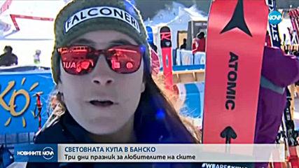 СВЕТОВНАТА КУПА В БАНСКО: Три дни празник за любителите на ските