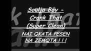Soulja Boy - Crank That (Super Clean)