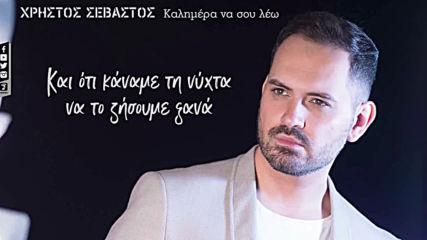 2018 Христос Севастос - Добро утро да ти кажа - Превод - Уникална hd