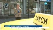 Превозвачи очакват скок в цените на такситата