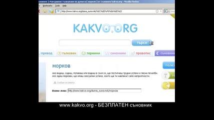 Безплатен Съновник - www.kakvo.org