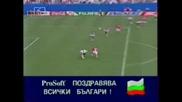 България - Германия Световното в Сащ 1994 година !!! Част 3 !