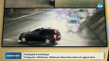 Двама полицаи са ранени в катастрофа в София