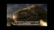 - Бг - Планетата на Динозаврите Епизод 6 - 1/2