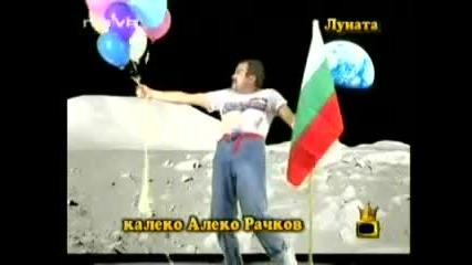 Калеко Алеко на Луната