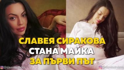 Славея Сиракова стана майка за първи път
