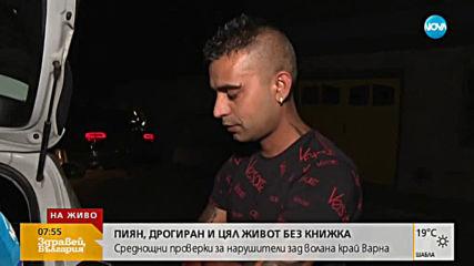 Среднощни проверки за нарушители зад волана във Варна