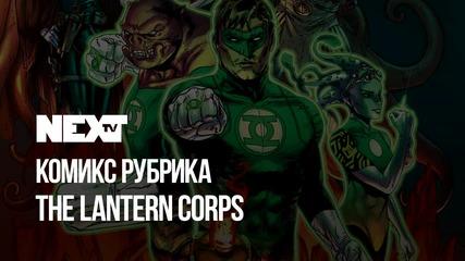 NEXTTV 051: Комикс Рубрика: The Lantern Corps