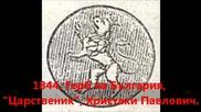 Исторически гербове, печати, и монограми на България