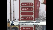 Правителството и превозвачите обсъждат цените на горивата