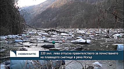 220 хил. лева отпуска правителството за почистването на плаващото сметище в река Искър