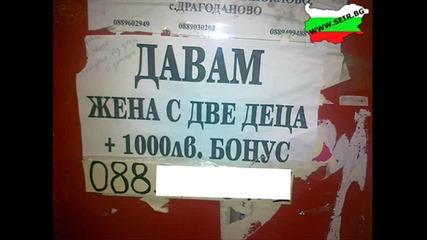 Топ 10 смешни български снимки - Част 23