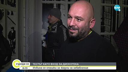 Опашки за бързи тестове пред заведения в София