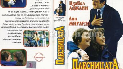 Плесницата (синхронен екип, дублаж на Видеокъща Диема, 1994 г.) (запис)