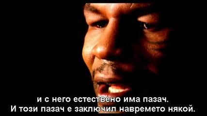 Тайсън / Tyson 2009 [ Част 5 ]