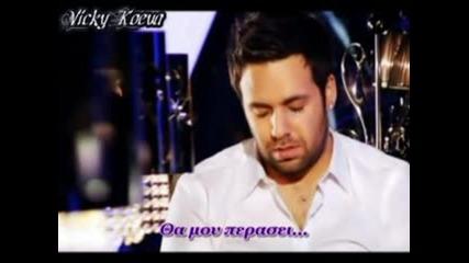 Гръцка балада *превод* Giorgos Giannias - Tha mou perasei