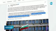 Посолството на САЩ у нас: Твърдо подкрепяме суверенитета на България