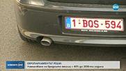 Европарламентът гласува намаляване на емисиите от нови автомобили с 40%