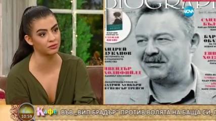 """""""На кафе"""" с Деси Цонева"""