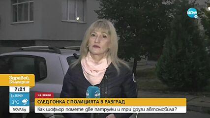 След гонката в Разград: Как шофьор помете пет коли
