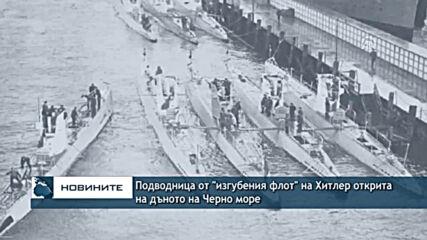 """Подводница от """"изгубения флот"""" на Хитлер открита на дъното на Черно море"""